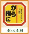 送料無料・精肉用販促シール「から揚に」40x40mm「1冊500枚」