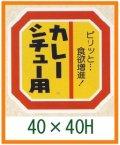 送料無料・販促シール「カレー シチュー用」40x40mm「1冊500枚」