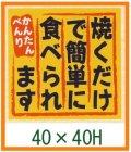 送料無料・販促シール「焼くだけで簡単に食べられます」40x40mm「1冊500枚」