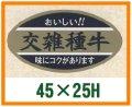 送料無料・精肉用販促シール「交雑種牛」45x25mm「1冊1,000枚」