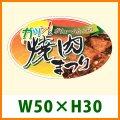 送料無料・販促シール「ガツン!と焼肉まつり」 W50×H30 「1冊500枚」