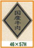 送料無料・精肉用販促シール「国産牛肉」46x57mm「1冊750枚」