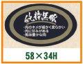 送料無料・精肉用販促シール「純粋黒豚」58x34mm「1冊500枚」