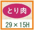 送料無料・精肉用販促シール「とり肉」29x15mm「1冊1,000枚」
