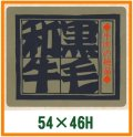 送料無料・精肉用販促シール「黒毛和牛」54x46mm「1冊500枚」