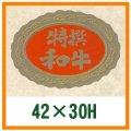 送料無料・精肉用販促シール「特選和牛」42x30mm「1冊1,000枚」