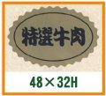 送料無料・精肉用販促シール「特選牛肉」48x32mm「1冊1,000枚」