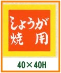 送料無料・精肉用販促シール「しょうが焼用」40x40mm「1冊500枚」