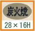 送料無料・精肉用販促シール「炭火焼」28x16mm「1冊1,000枚」