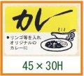 送料無料・販促シール「カレー」45x30mm「1冊750枚」