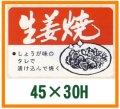送料無料・精肉用販促シール「生姜焼」45x30mm「1冊750枚」
