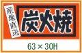 送料無料・販促シール「産地直送 炭火焼」63x30mm「1冊500枚」