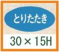 送料無料・精肉用販促シール「とりたたき」30x15mm「1冊1,000枚」