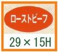 送料無料・販促シール「ローストビーフ」29x15mm「1冊1,000枚」