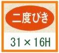 送料無料・精肉用販促シール「二度びき」31x16mm「1冊1,000枚」