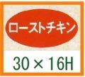送料無料・販促シール「ローストチキン」30x16mm「1冊1,000枚」