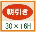 送料無料・販促シール「朝引き」30x16mm「1冊1,000枚」