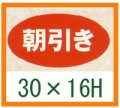 送料無料・精肉用販促シール「朝引き」30x16mm「1冊1,000枚」