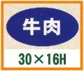 送料無料・精肉用販促シール「牛肉」30x16mm「1冊1,000枚」