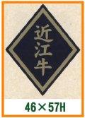 送料無料・精肉用販促シール「近江牛」46x57mm「1冊750枚」