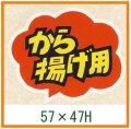 送料無料・販促シール「から揚げ用」57x47mm「1冊500枚」