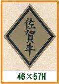 送料無料・精肉用販促シール「佐賀牛」46x57mm「1冊750枚」