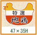 送料無料・精肉用販促シール「特選 地鶏」47x35mm「1冊500枚」