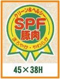 送料無料・精肉用販促シール「SPF豚肉」38x44mm「1冊500枚」
