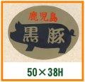 送料無料・精肉用販促シール「鹿児島黒豚」50x38mm「1冊1,000枚」
