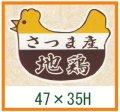 送料無料・精肉用販促シール「さつま産 地鶏」47x35mm「1冊500枚」
