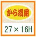 送料無料・精肉用販促シール「から揚用」27x16mm「1冊1,000枚」