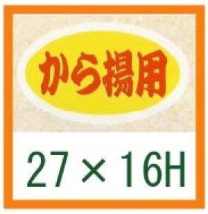 画像1: 送料無料・精肉用販促シール「から揚用」27x16mm「1冊1,000枚」