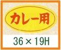 送料無料・販促シール「カレー用」36x19mm「1冊1,000枚」