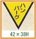 送料無料・販促シール「ハンバーグ」42x38mm「1冊1,000枚」