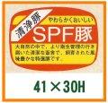 送料無料・精肉用販促シール「SPF豚」41x30mm「1冊1,000枚」