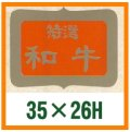 送料無料・精肉用販促シール「特選和牛」35x26mm「1冊600枚」
