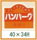 送料無料・精肉用販促シール「ハンバーグ 手造り」40x34mm「1冊500枚」
