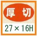 送料無料・精肉用販促シール「厚切」27x16mm「1冊1,000枚」