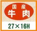 送料無料・精肉用販促シール「国産牛肉」27x16mm「1冊1,000枚」