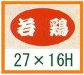 送料無料・精肉用販促シール「若鶏」27x16mm「1冊1,000枚」