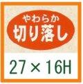 送料無料・精肉用販促シール「やわらか切り落し」27x16mm「1冊1,000枚」
