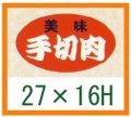 送料無料・販促シール「美味 手切肉」27x16mm「1冊1,000枚」