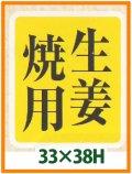 送料無料・精肉用販促シール「生姜焼用」33x38mm「1冊500枚」