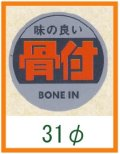 送料無料・精肉用販促シール「味の良い 骨付」31x31mm「1冊500枚」