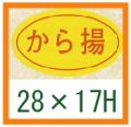 送料無料・精肉用販促シール「から揚」28x17mm「1冊1,000枚」