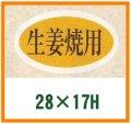 送料無料・精肉用販促シール「生姜焼用」28x17mm「1冊1,000枚」