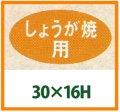 送料無料・精肉用販促シール「しょうが焼用」30x16mm「1冊1,000枚」
