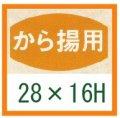 送料無料・精肉用販促シール「から揚用」28x16mm「1冊1,000枚」