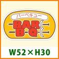 送料無料・精肉用販促シール「バーベキュー」 W52×H30 「1冊500枚」