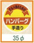 送料無料・販促シール「ハンバーグ 手造り」35x35mm「1冊500枚」